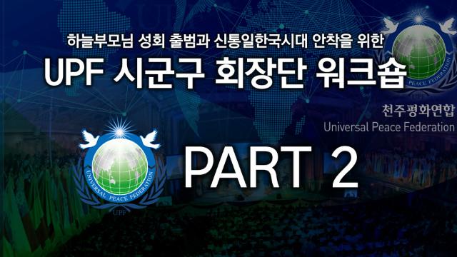 시군구회장단 워크숍 동영상 링크 3.jpg