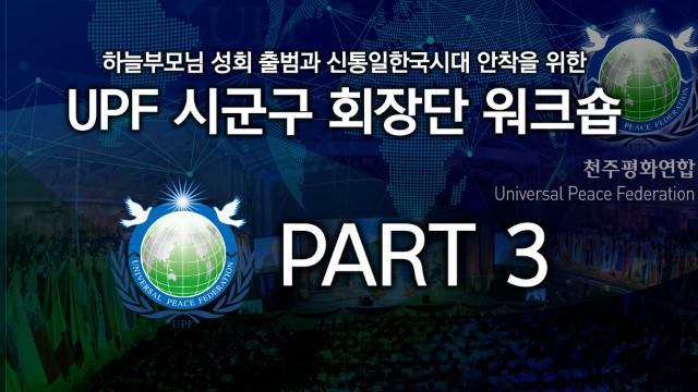 시군구회장단 워크숍 동영상 링크 4.jpg